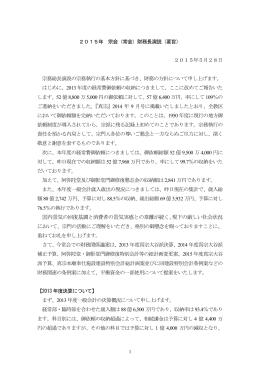 (常会)財務長演説