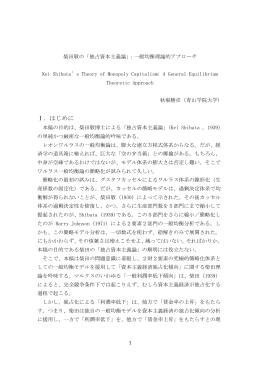 柴田敬の「独占資本主義論」