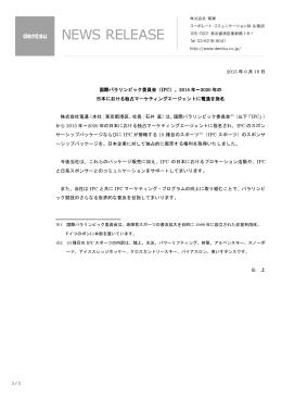 (IPC)、2015 年~2020 年の 日本における独占マ