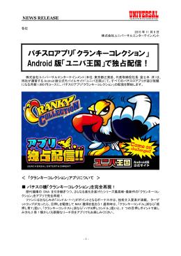 「クランキーコレクション」 Android 版「ユニバ王国」で独占配信!