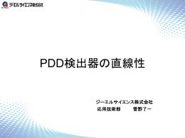 PDD検出器の直線性