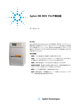 Agilent 390-MDS マルチ検出器