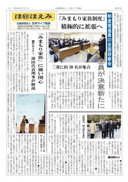 全員が決意新たに - 日本ライフ協会