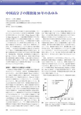 中国高分子の開放後30年のあゆみ
