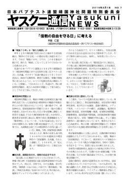 ヤスクニ通信No.7 - 日本バプテスト連盟