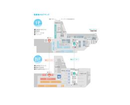 駐車場フロアマップ - 横浜ベイクォーター