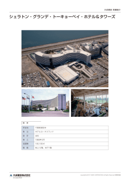 シェラトン・グランデ・トーキョーベイ・ホテル&タワーズ