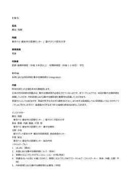 1-6-1 氏名 藤谷 茂樹 所属 東京ベイ・浦安市川医療センター / 聖