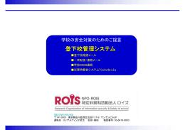 登下校管理システム - NPO-ROIS   特定非営利活動法人 ロイズ