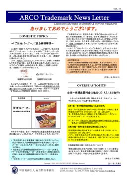 ARCO Trademark News Letter VOL.17