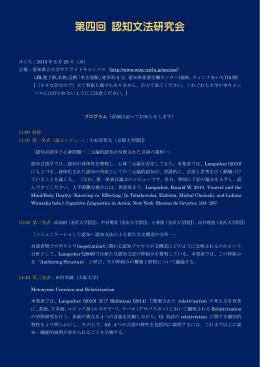 第四回 認知文法研究会 2015年3月25日(於 愛知県立大学サテライト