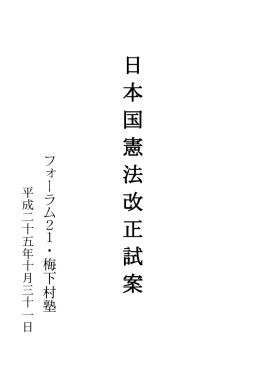 日 本 国 憲 法 改 正 試 案