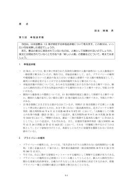 5-1 憲 法 担当:柳瀬 昇 第5回 幸福追求権 今回は、日本国憲法 13 条が