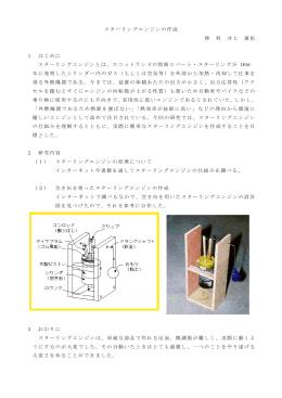 スターリングエンジンの作成 理 科 井上 憲佑 1 はじめに スターリング
