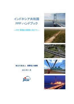 インドネシア共和国 PPPハンドブック(PDF/801KB)
