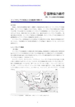 インドネシアの活況と日本経済の関わり