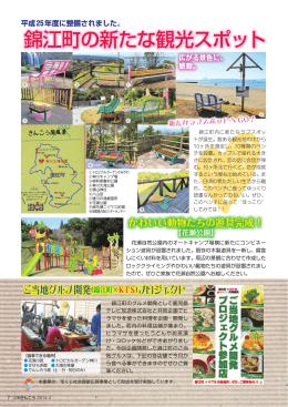 錦江町の新たな観光スポット