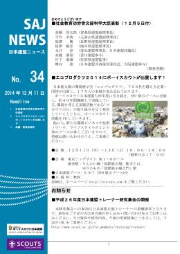第34号(12/11) - ボーイスカウト日本連盟