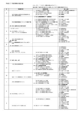 平成27年度事業日程計画 - 日本ボーイスカウト兵庫連盟