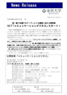 プレスリリース 10/7「コミュニケーションビジネス」スタート