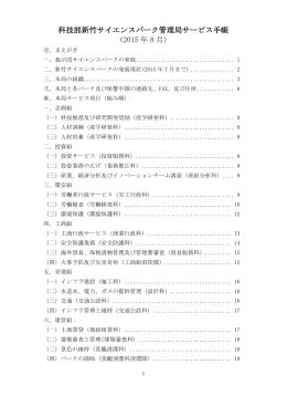 科技部新竹サイエンスパーク管理局サービス手帳