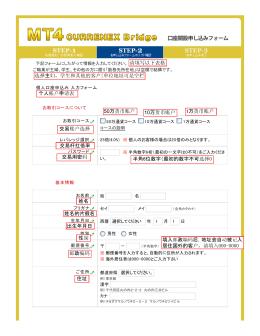 交易账户选择交易用密码个人帐户申请表交易杆扛