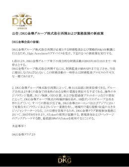 公告:DKG金尊グループ株式取引再開および業務展開の新政策