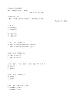 武内謙治著『少年法講義』 ISBN:978-4-535-52111-7 第1刷