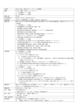 熊本大学マーケティング推進部 URA(職名:研究