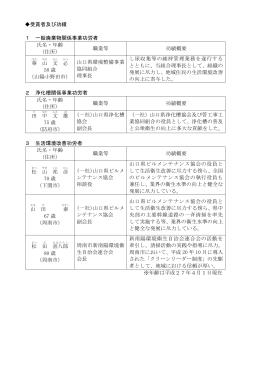 受賞者及び功績 (PDF : 130KB)
