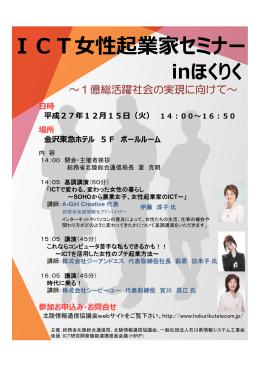 ICT女性起業家セミナーinほくりく