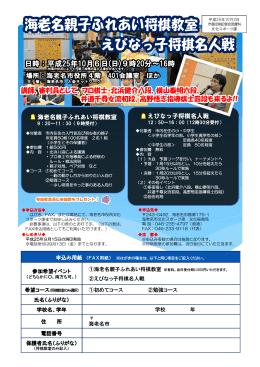 海老名親子ふれあい将棋教室・えびなっ子将棋名人戦(PDF文書)