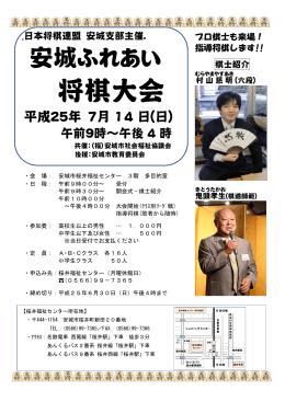 将棋大会 - 社会福祉法人安城市社会福祉協議会