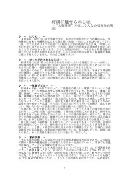 将棋に魅せられし頃 - 大阪府立大学将棋部OB会の連絡板
