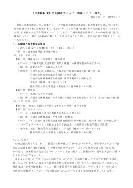 ブロック理事報告(PDF形式)