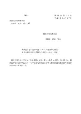 郵政民営化の進捗状況についての総合的な検証に関する郵政民営化