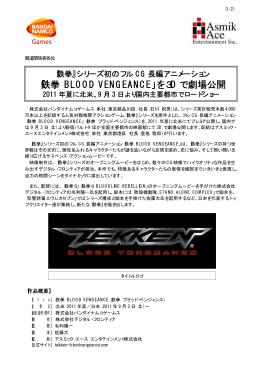 「鉄拳 BLOOD VENGEANCE」を3D で劇場公開