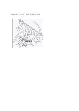 銭函保育所(「あそぼ」併設)仮設園舎の地図