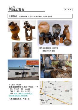 円舘工芸舎