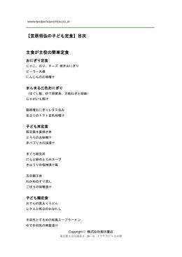 【笠原将弘の子ども定食】目次 主食が主役の簡単定食