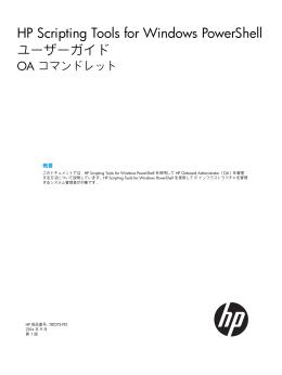 HP Scripting Tools for Windows PowerShellユーザーガイドOA