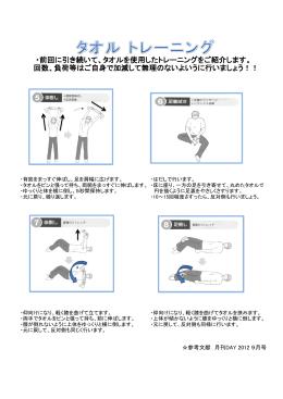 ・前回に引き続いて、タオルを使用したトレーニングをご紹介します。 回数