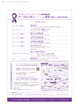 パープルリボン in東京膵臓がん治療の最前線