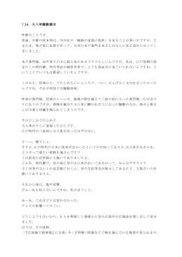 7.14 大八車騒動顛末 昨晩のことです。 普通、月曜の夜 8 時は、NHKの