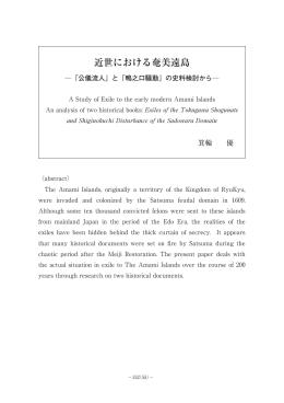 近世における奄美遠島 —「公儀流人」と「鴫之口騒動」