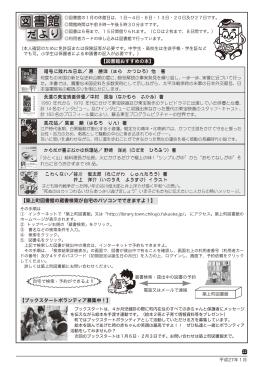 図書館だより(P22)(PDF:765 KB)