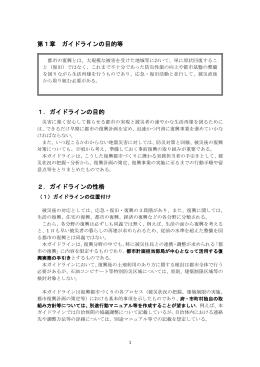 (H27年3月改訂) ページ:1‐3 [PDFファイル/122KB]
