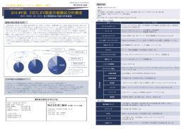 2014年版 HEV,EV関連市場徹底分析調査