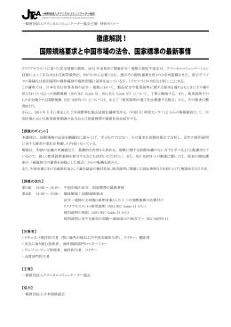 徹底解説! 国際規格要求と中国市場の法令、国家標準の最新事情