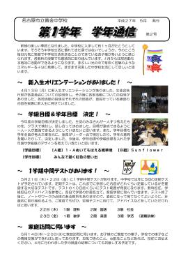 学年通信 5月号(PDF形式)